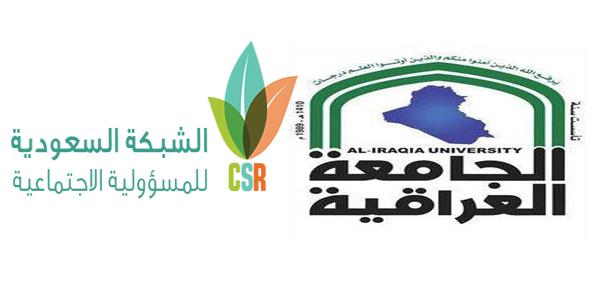 """#الجامعة_العراقية و الشبكة السعودية للمسؤولية الإجتماعية تمنحان """"وطنيات"""" شهادة شُكر"""