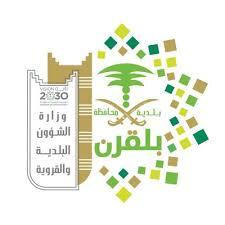 #بلدية_بلقرن تُطلق مساء اليوم فعاليات مهرجان المحافظة