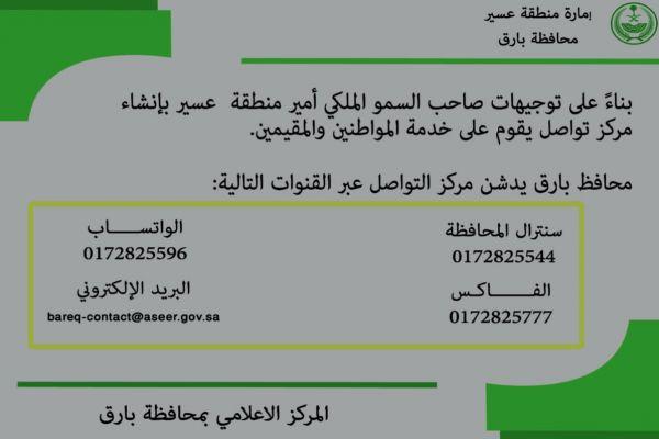 بتوجيه سمو امير عسير آل منشط يطلق مركز التواصل في #بارق