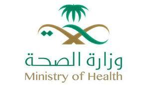 #الصحة تحث على تحميل التطبيقيْن والاستفادة من خدماتها