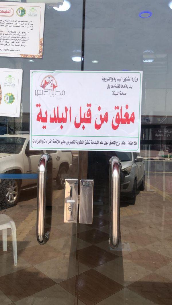 بلدية محايل تغلق مطعم لإصابة بعض من العاملين بفايروس #كورونا