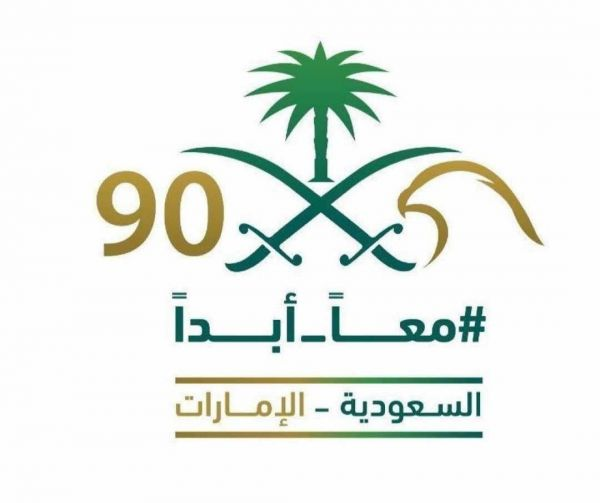 بشعار #معاً_أبداً #الإمارات تُشارك المملكة احتفالها باليوم الوطني الـ 90
