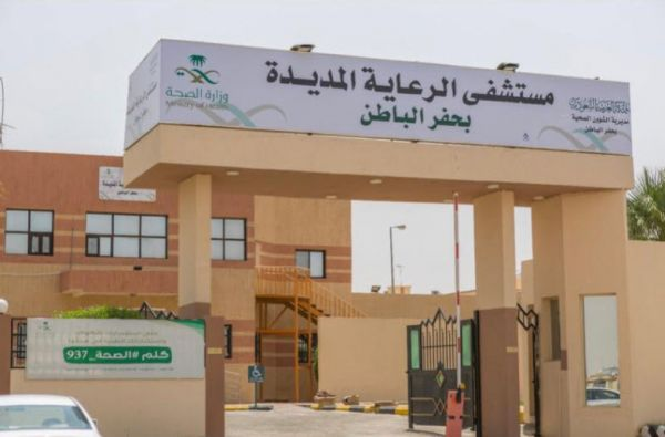 أكثر من 20 ألف مستفيداً من خدمات مستشفى الرعاية المديدة بحفر الباطن