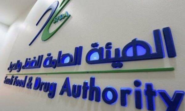 """#الغذاء_والدواء"""" تُحيل 14 منشأة إلى وزارة الداخلية لعدم الالتزام باحترازات """"كورونا"""""""