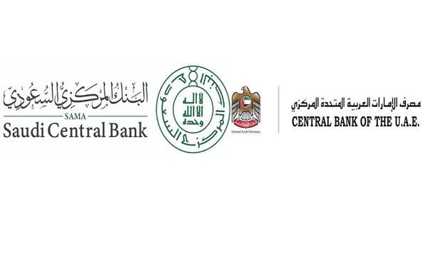 """البنك المركزي السعودي ومصرف الإمارات العربية يصدران تقرير نتائج مشروع """"عابر"""""""