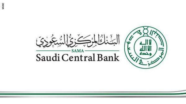 البنك المركزي السعودي يعلن تمديد مدة برنامج تأجيل الدفعات