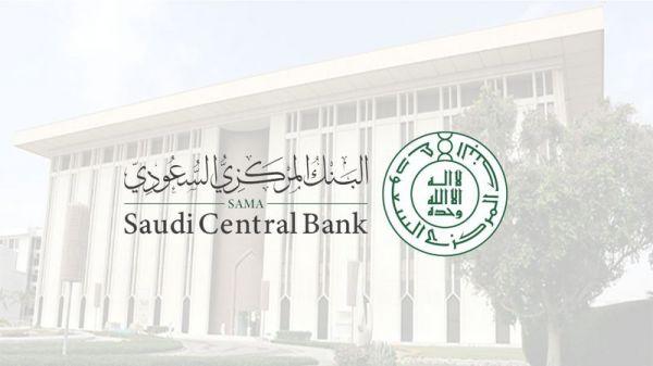#البنك_المركزي_السعودي يصدر قواعد ممارسة نشاط التمويل الجماعي بالدين