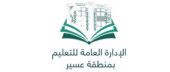 نائب وزير التعليم يُكلف الدكتورة الأحمري مساعداً لمدير عام التعليم بعسير لتعليم البنات