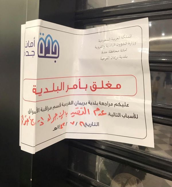 #أمانة_جدة تغلق 134 منشأة مخالفة للتدابير الوقائية