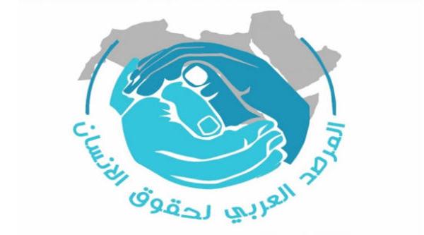 المرصد العربي لحقوق الإنسان يُشيد بقانون العدالة الإصلاحية للأطفال في#البحرين
