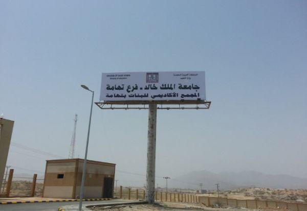 خدمة المجتمع بفرع #جامعة_الملك_خالد بتهامة تقدم سلسلة دورات تدريبية مجانية