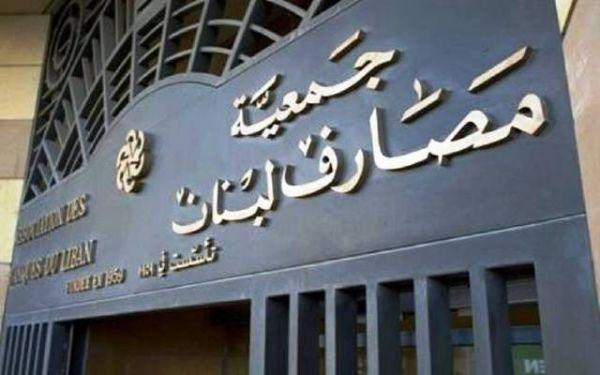 جمعية مصارف لبنان ُتحمل السياسيين في بلادهم مسؤلية إنهيار الليرة