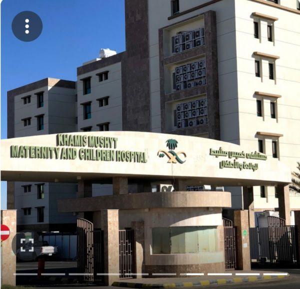 مستشفى خميس مشيط للولادة والأطفال يحصل على شهادة الاعتماد (سباهي CBAHI )