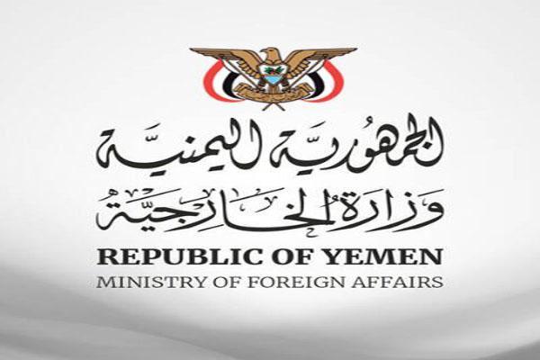 الخارجية اليمنية تدين الاستهدافات الارهابية لميليشيات الحوثية على المدن السعودية