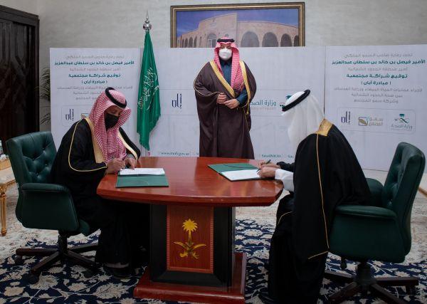 """سمو أمير الشمالية يشهد توقيع اتفاقية تعاون """"مبادرة أبان"""""""