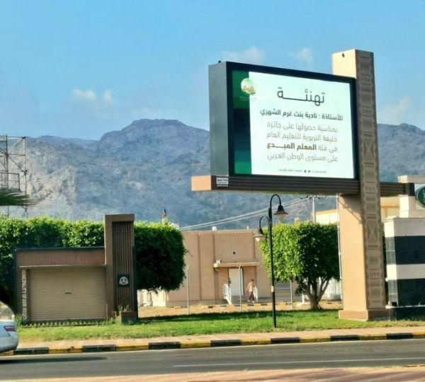 #بلدية_تنومة عبر الشاشة الإلكترونية تُهنئ المعلمة نادية بنت غرم الشهري