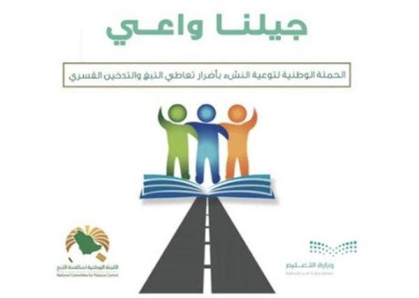 #التعليم يُطلق مشروع #جيلنا_واعي على #منصة_مدرستي للتوعية بأضرار التدخين