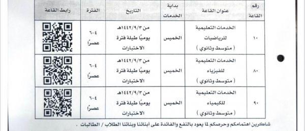 """#تعليم_مكة يُطلق مبادرة """" الخدمات التربوية المرئية """" طيلة أيام الاختبارات"""""""