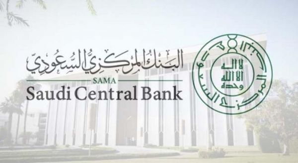 البنك المركزي السعودي يُصدر التقرير السنوي الرابع عشر عن سوق التأمين في المملكة