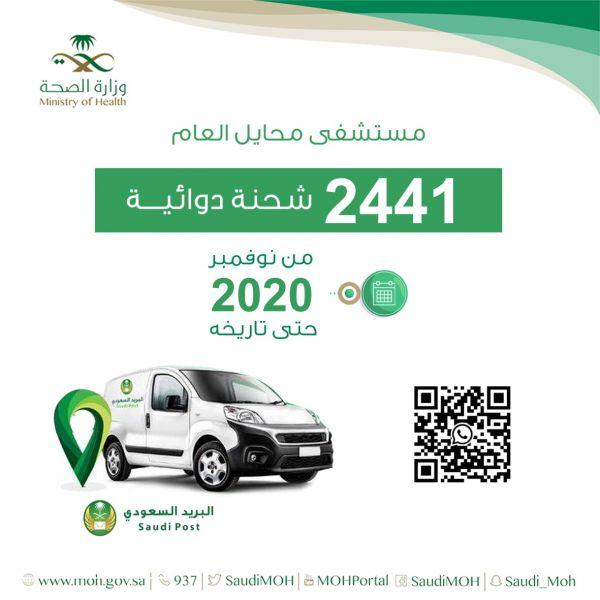 2737 حالة متابعة عن بعد بمستشفى محايل العام خلال ابريل 2021