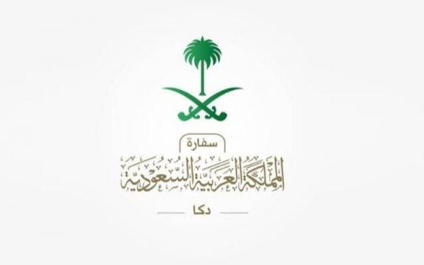 السفارة السعودية في دكا تمدد الإغلاق الكامل حتى 16 يونيو بسبب «كورونا»