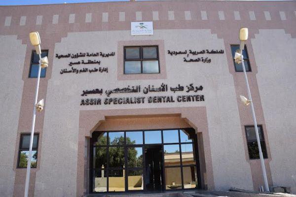 مركز طب الأسنان التخصصي بعسير ينفذ مبادرة لمسة مراعاة