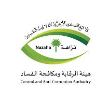هيئة الرقابة ومكافحة الفساد تُباشر عددًا من القضايا الجنائية