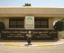 #الصحة : توضح ملابسات حريق مستشفى الملك سعود في عنيزة