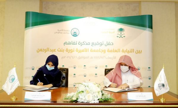 #النيابة_العامة وجامعة الأميرة نورة بنت عبد الرحمن توقعان اتفاقية تفاهم