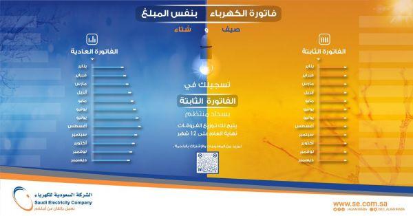 السعودية للكهرباء تدعو مشتركيها للتسجيل في خدمة الفاتورة الثابتة