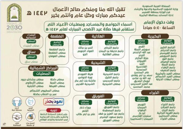 إدارة المساجد في #البكيرية تُحدد الجوامع والمساجد المهيأة لصلاة عيد الأضحى