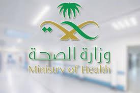 #الصحة :خدمة فحص ماقبل الزواج متوفر لدى منشآت القطاع الصحي الخاص