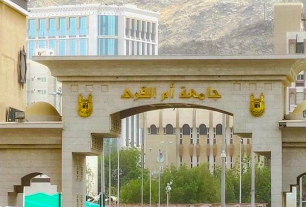 #جامعة_أم_القُرى تُعلن عودة الدراسة الجامعية حضوريًا