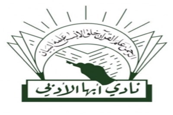 #أدبي_ابها: اللهجات السعودية على خارطة المعالجة الآلية للغة العربية