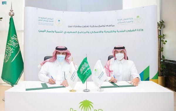 """""""البلدية والإسكان"""" توقّع مذكرة تعاون مع البرنامج السعودي لتنمية وإعمار اليمن"""