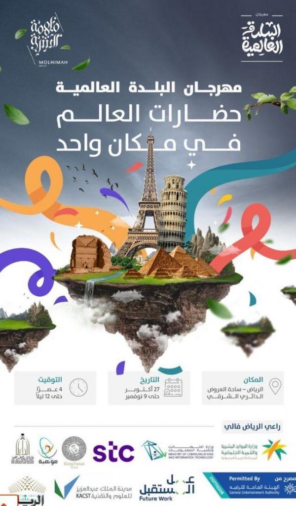 """الرياض تستعد لإنطلاق الكرنفال الثقافي الترفيهي لـ""""مهرجان البلدة العالمية """"في27 أكتوبر الجاري"""