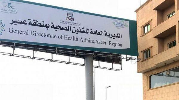 أكثر من 123 ألف مستفيد من خدمات التأهيل الطبي بمستشفيات صحة عسير