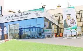 تدخل طبي ناجح في مستشفى رفحاء المركزي لإنقاذ سيدة ومولودها الخدّيج