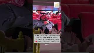 فيديو متداول - سمو أمير عسير يُلغي الكراسي المذهبة في المناسبات الرسمية