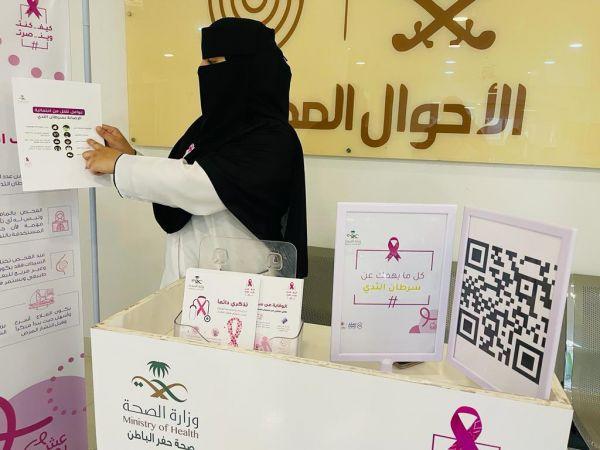 صحة حفر الباطن تقيم حملة توعوية عن سرطان الثدي تحت شعار كيف كنت وين صرت