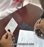إسقاط الجنسية السعودية عن (8) أشخاص شاركوا في دعم وتدريب الملحدين
