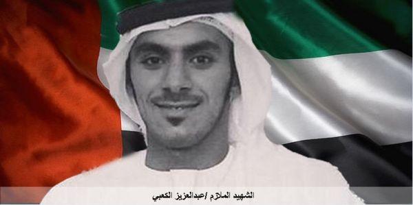 الإمارات العربية تعلن عن استشهاد ملازم في عملية #أعادة_الأمل باليمن
