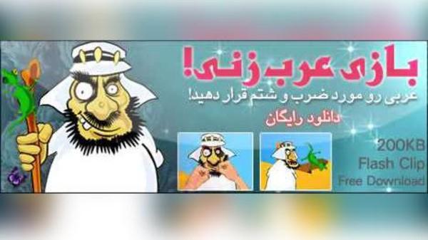 """إيران تكشف عن حقدها اتجاه العرب بإصدارها لعبة """"اضرب واشتم العربي!"""