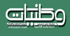 """محرر صحيفة """" وطنيات الإلكترونية """" يتعرض لطعن على يد شاب على اثر حادث سير"""