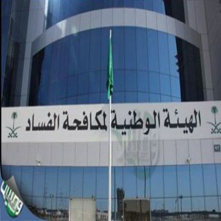 هيئة مكافحة الفساد تتباع استرداد(30)مليون ريال تلاعب بهابعض الموظفين بالجوف