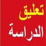 محايل عسير - أولياء أمور يعلقون الدراسة في قرى مركز ثلوث المنظر