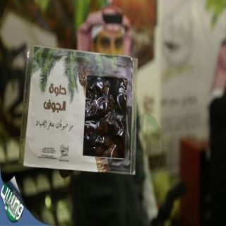 """إجراء قرعة لأجنحة مشاركي """"#تمور_الجوف"""".. الجمعة"""