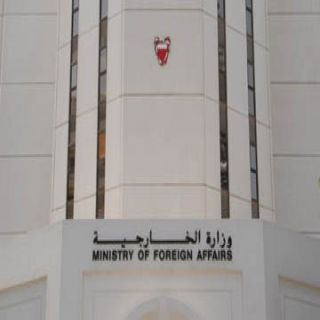 الخارجية البحرينية تصريحات متحدث خارجية أيران تدخل في الشؤون الداخلية