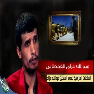 السلطات العراقية تُعدم السجين السعودي عبدالله عزام