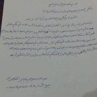 "عبدالله الشهري "" مواطن من قرى ثلو ثالمنظر حاصرته الديون والمرض"